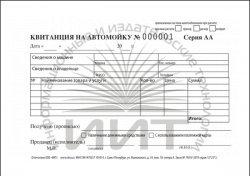 БСО квитанция для автомойки новая форма