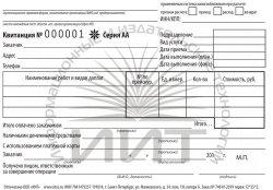БСО квитанция на услуги БО-3