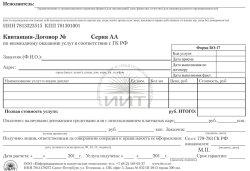 БСО квитанция-договор БО-17
