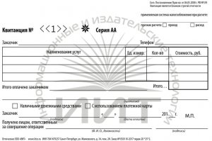 БСО квитанция на услуги перевода