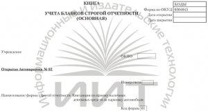 Книга учета бланков строгой отчетности (основная)