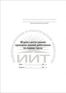 Журнал регистрации проверки знаний работников по охране труда