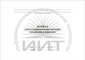 Журнал учета и периодических осмотров механизмов и агрегатов