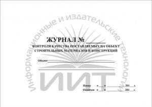 Журнал контроля качества поставляемых на объект строительных материалов и конструкций