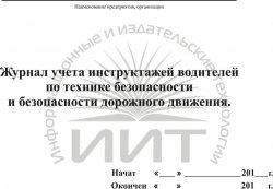 Журнал учета инструктажей водителей по технике безопасности