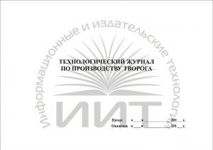 Технологический журнал по производству творога