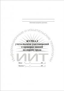 Журнал учета выдачи удостоверений о проверке знаний по охране труда