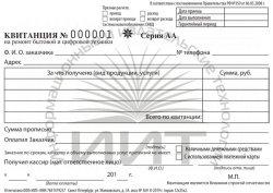 БСО квитанция на ремонт бытовой техники