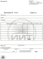 БСО квитанция на сантехнические работы