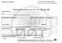 Бланк строгой отчетности квитанция на оплату услуг