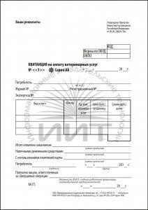 БСО квитанция для ветеринарной клиники