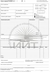 Бланки заказа-наряда и квитанции для автосервиса