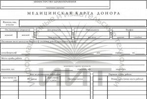 медицинская карта донора, 1