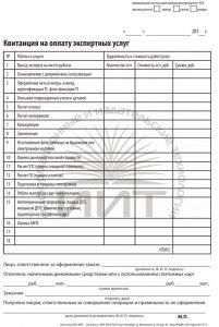 Бланки на экспертизу с изменениями от июля 2019 г.