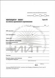 Бланки строгой отчетности (бсо) для гостиницы
