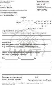 Новая форма рецептурного бланка  148-1/у-88