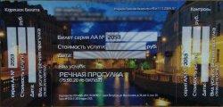 Билет на экскурсию по рекам и каналам