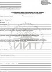 Акт медицинского освидетельствования на состояние опьянения, 1 сторона