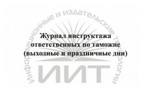 Журнал инструктажа ответственных по таможне (обложка)