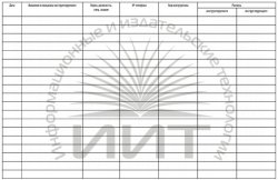 Журнал инструктажа  сотрудников оперативных групп (страницы)