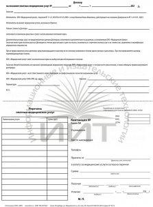 Медицинские бланки квитанции-договора