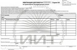 Бланк квитанции-договора на транспортно-экспедиционные услуги
